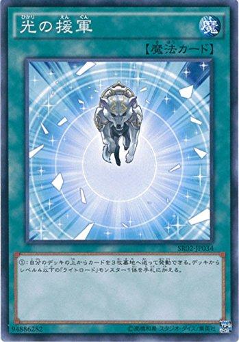 遊戯王カード SR02-JP034 光の援軍 ノーマル 遊戯王アーク・ファイブ [STRUCTURE DECK R -巨神竜復活-]