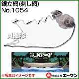 エーワン 銀立網(刺し網) No.1054