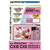 HAKUBA 液晶保護フィルム Ricoh CX6用 DGF-RCX6
