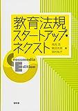 教育法規スタートアップ・ネクスト: Crossmedia Edition