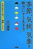 季節、気候、気象を味方にする生き方