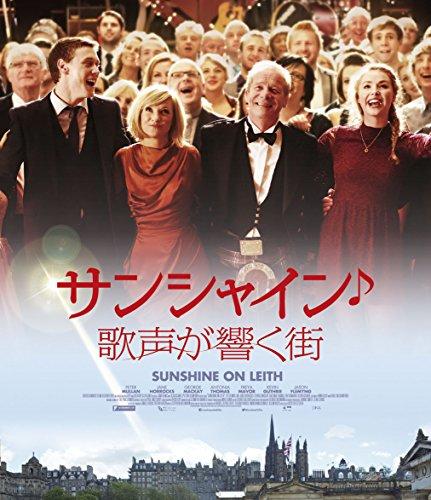 サンシャイン♪歌声が響く街 [Blu-ray]の詳細を見る