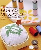 ハワイアンクロスステッチ (イカロス・ムック 素敵なフラスタイル手作りシリーズ) 画像
