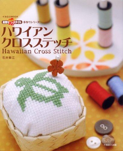 ハワイアンクロスステッチ (イカロス・ムック 素敵なフラスタイル手作りシリーズ)の詳細を見る
