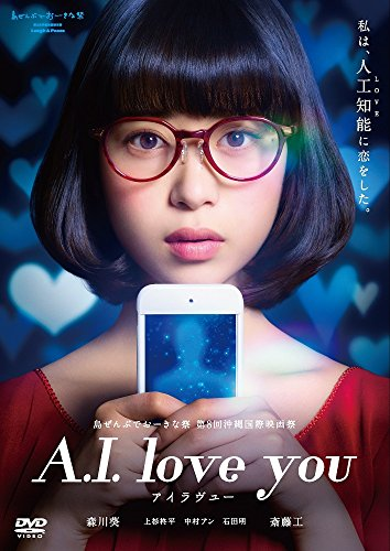A.I. love you アイラヴユー【予約】 [DVD]