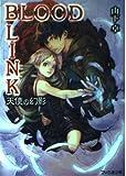 BLOODLINK—天使の幻影 (ファミ通文庫)