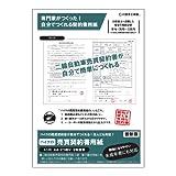 行政書士本舗 バイクの売買契約書用紙 記入ガイド付き 2枚複写 GLH1084