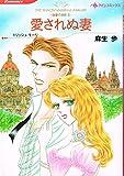 愛されぬ妻―復讐の波紋2 (HQ comics ア 1-6 復讐の波紋 2)