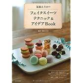 氣仙えりかのフェイクスイーツテクニック&アイデアBook