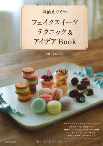 氣仙えりかのフェイクスイーツテクニック&アイデアBook -