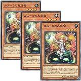 【 3枚セット 】遊戯王 日本語版 LVP2-JP064 Traptrix Nepenthes カズーラの蟲惑魔 (ノーマル)