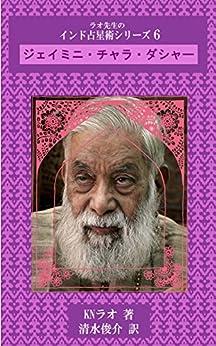 [KNラオ]のジェイミニ・チャラ・ダシャー ラオ先生のインド占星術シリーズ