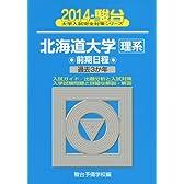北海道大学〈理系〉前期日程 2014―過去3か年 (大学入試完全対策シリーズ)