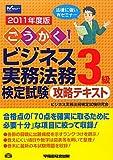 ごうかく!ビジネス実務法務検定試験3級攻略テキスト〈2011年度版〉
