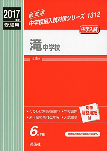 滝中学校     2017年度受験用 赤本 1312 (中学校別入試対策シリーズ)