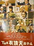 映画ポスター 「THE 有頂天ホテル」三谷幸喜、役所広司、佐藤浩市、松たか子