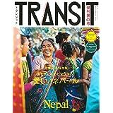 TRANSIT(トランジット)43号 カトマンズもヒマラヤも! 愛しいネパール (講談社 Mook(J))