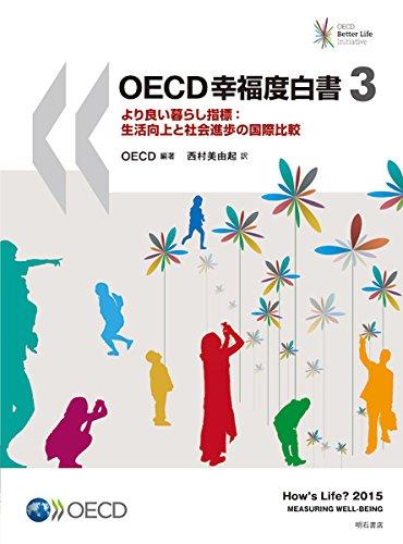OECD幸福度白書3――より良い暮らし指標:生活向上と社会進歩の国際比較の詳細を見る