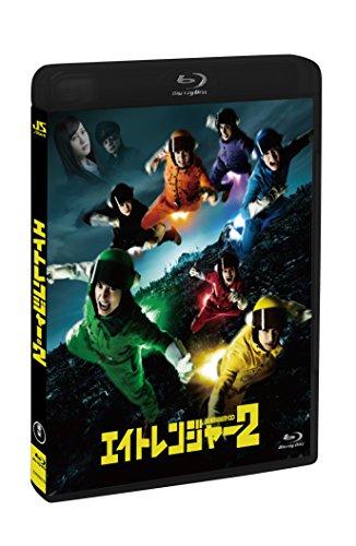 エイトレンジャー2 Blu-ray 通常版