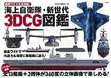 横長ワイド&立体版! 海上自衛隊・新世代3DCG図鑑