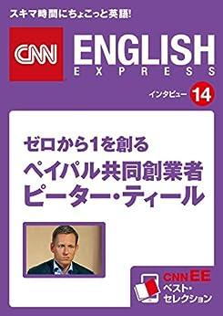 [CNN ENGLISH EXPRESS編]の[音声DL付き]ゼロから1を創る ペイパル共同創業者 ピーター・ティール(CNNEE ベスト・セレクション インタビュー14)
