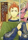 亡国のマルグリット(3) (プリンセス・コミックス)