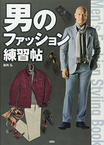 男のファッション練習帖 (講談社の実用BOOK)の詳細を見る