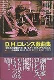 D. H. ロレンス戯曲集 (名作の発見)
