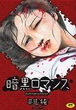 暗黒ロマンス (リターンフェスティバル / 早見 純 のシリーズ情報を見る