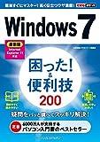 できるポケットWindows 7 困った! &便利技 200 最新版 Internet Explorer 11対応