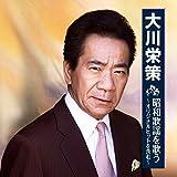 大川栄策 昭和歌謡 を歌う BHST-199