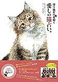 愛しの猫占い。 - 守り猫が福を招く -