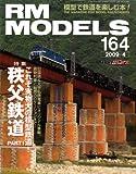 RM MODELS (アールエムモデルス) 2009年 04月号 [雑誌]