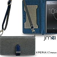 jmei エクスペリアxz premium カバー SO-04J Sony Xperia XZ Premium ケース 手帳 エクスペリアxz プレミアム ケース スマホポーチ 携帯カバー 手帳型 ソニー VESTA & ロングストラップ グレー おしゃれ 手帳型スマホケース 全機種対応 simフリー ショルダー スマートフォン