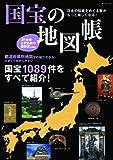 国宝の地図帳 タツミムック