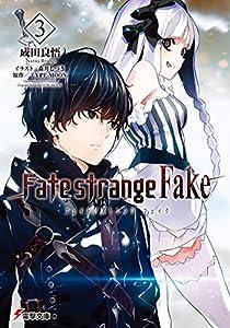 Fate/strange Fake 3巻 表紙画像