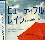 フジテレビ系ドラマ 「 ビューティフル・レイン 」 オリジナルサウンドトラック