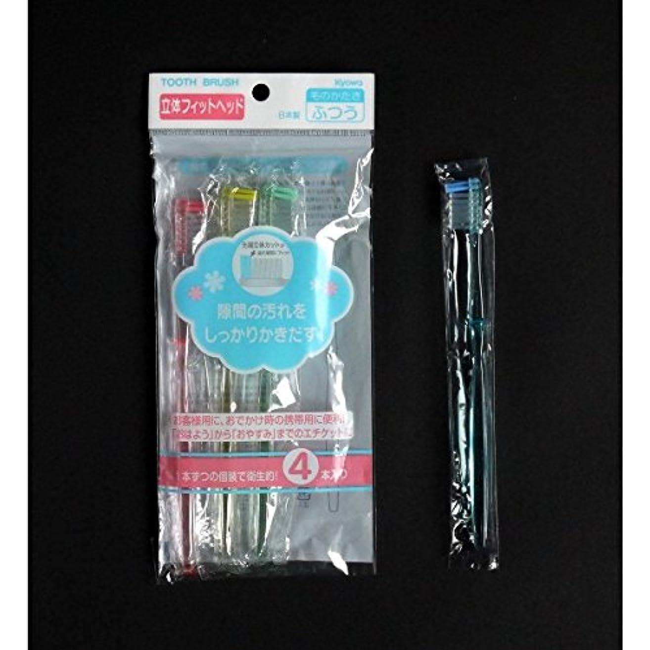 膨らみ渇き実験をする歯ブラシ ふつう 立体フィットヘッド 4本入