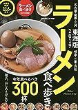 ラーメン食べ歩き東海版 2019 (ぴあMOOK中部)