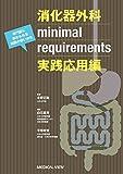 消化器外科minimal requirements 実践応用編−専門医に求められる知識の使いかた