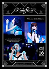 Kalafinaの日本武道館ライブBDが1月発売。ドキュメント映像も収録