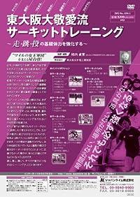 694 東大阪大敬愛流・サーキットトレーニング~走・跳・投の基礎体力を強化する~