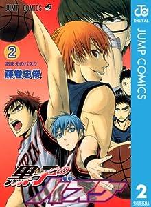 黒子のバスケ モノクロ版 2 (ジャンプコミックスDIGITAL)