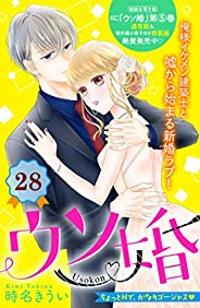 ウソ婚 分冊版(28) (姉フレンドコミックス)