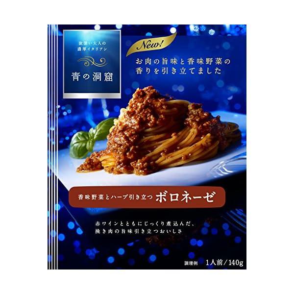 青の洞窟 香味野菜とハーブ引き立つボロネーゼ 140gの商品画像