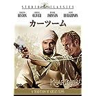 カーツーム [DVD]