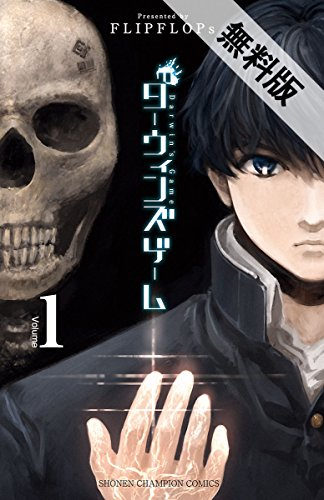 ダーウィンズゲーム 1【期間限定 無料お試し版】 (少年チャンピオン・コミックス)