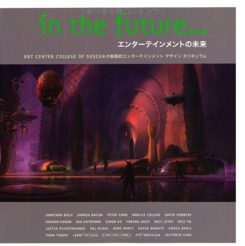 エンターテインメントの未来/in the future...の詳細を見る