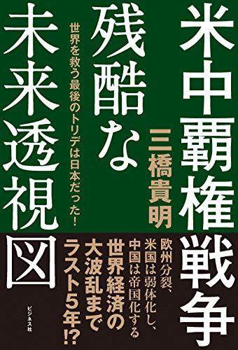 [画像:米中覇権戦争  残酷な未来透視図]