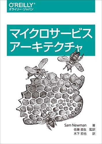 マイクロサービスアーキテクチャの電子書籍なら自炊の森-秋葉2号店